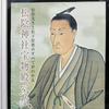 歴史・人物伝~松陰先生編⑬~⑱「吉田松陰とその学び、教えとは」