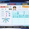 パワプロ2018 杉内俊哉 (2005年) パワナンバー