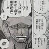 ONE PIECE ブログ[七十三巻] 第729話〝七武海ドフラミンゴVS.七武海ロー〟 感想