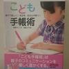 【子育て・家事】「親子で楽しく! 自主性、自立心が育つ!子ども手帳術」星野けいこ著 浅倉ユキ監修