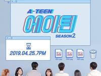 韓国 ATEEN シーズン2 キャスト プロフィール と インスタグラム