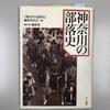セミナー弦 第7回を開催しました「神奈川の部落史」