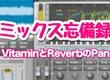 ミックスノウハウ備忘録【VitaminとSendのパンニング】