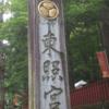 架空キラキラ女子日記『キラキラ女子はto show good!~東京カレンダーリターンズ 綾菜、32歳』