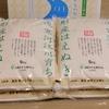 ふるさと納税のお礼の品「お米」が届いた(山形県寒河江市)