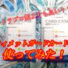 【遊戯王 スクリューダウン】 ウルトラプロのスクリューダウンが売り切れでも問題なし!新たなスクリューダウン「アルティメットガードカードケース」を使ってみた!!【Ultimate Guard Magnetic Card Case】