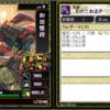 和田惟政-2259:戦国ixa【クルザード】