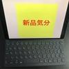 【Smart Keyboard復活】iPad Proにはこれがなくては