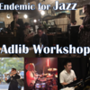 """告知『夏休み緊急企画! """"Endemic for Jazz"""" Adlib Workshop 〜アドリブはじめました』"""