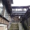 奥那須の一軒宿 北温泉旅館 夕食&天狗の湯