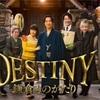 「U-NEXT」〜DESTINY鎌倉ものがたり〜✨