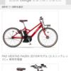 ヤマハ 電動自転車 VIENTA 5購入。早速荒川サイクリングロード80キロ試し乗り