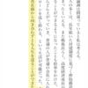 日本人は本物の資本主義に向き合ってこなかった