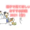 親子で見てほしい! おすすめ感動映画2021(春)