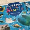 水族館に行く前に読みたい本