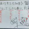 偏性寄生性細菌のゴロ(覚え方)|薬学ゴロ