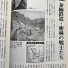 古い記録〜「あの戦争上巻より」〜泰緬鉄道〜