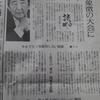 【広島原爆忌の日・東京2020大会・オリンピック】多田と山県の努力を踏みにじった安倍晋三という悪魔!