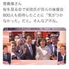 #さくらの日 に桜を見る会をおさらい 田崎史郎ですら批判