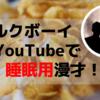「おやすみミルクボーイ」2019年M1王者がついに公式YouTubeを更新!睡眠用漫才が斬新すぎておもしろい
