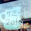 「コーヒーサミット2019」に行ってきました【東京・二子玉川】