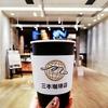 横浜生まれの珈琲ロースター三本珈琲店 種子島産紫いものラテ @CIAL横浜