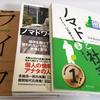 図書館で見つけた異端なノマド本3冊レビュー、ノマドブームを振り返る