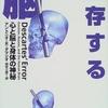 ソマティック・マーカー仮説/『デカルトの誤り 情動、理性、人間の脳』(『生存する脳 心と脳と身体の神秘』改題)アントニオ・R・ダマシオ