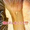 【緊急開催】10/28 神骨研究室~脱毛de整体編~