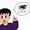 昭和の食べ物