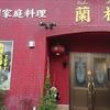 四川料理 蘭梅 麻婆豆腐定食を食べた
