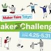 ソニーのMESHプロジェクト、オライリー・ジャパンとMaker Faire Tokyo 2016公式コンテスト「Maker Challenge」を開催。4月26日にはトークイベントを予定