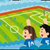 【ぼっち観戦は寂しい?】一人でサッカー観戦は実際どうなのか?
