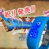 ドラゴンクエスト11発売記念!! ドラゴンクエスト AM スライムリストウォッチ 開封レビュー!!