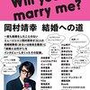 いろんな夫婦の形があるのね 「岡村靖幸 結婚への道」