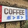 昔ながらの喫茶店、行く?行かない?