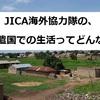 JICA海外協力隊の、派遣国での生活ってどんなの?一日のスケジュールをご紹介!