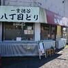 【ラーメン】一宮徳谷 八丁目どり