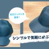 【ワークマン】399円でおしゃれに!ツイルキャップ購入レビュー