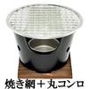 焼き汁がこぼれない!【丸コンロ + 焼網 セット】