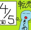 【4月5日(金)の転売まとめ】正直どれも微妙な5点