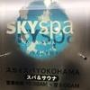 スカイスパYOKOHAMA(神奈川県横浜市西区)