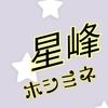 宝塚星組 元トップスター峰さを理 さま