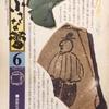 小さな蕾 1978年06月号 No.119 唐津・伊万里 古窯の陶磁片