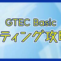 GTEC Basicライティングを攻略法!傾向と対策法とは