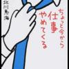 【小説】社会人にオススメの小説3選【会社生活】