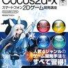 cocos2d-x Lua イベントの違い