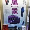 映画『嵐電』 at 出町座 (舞台挨拶付き)