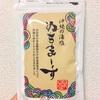 【037】Mg② ~ぬちまーす~