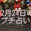 【2019年12月24日】クリスマスイブのプチ占い♪